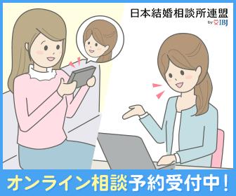 日本結婚相談所連盟 当社は登録会員数No1