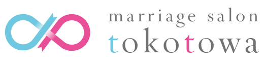 マリッジサロン トコトワ